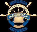 Автошкола Навигатор