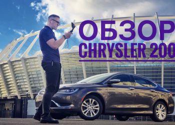 Обзор Chrysler 200 Limited / Авто из США