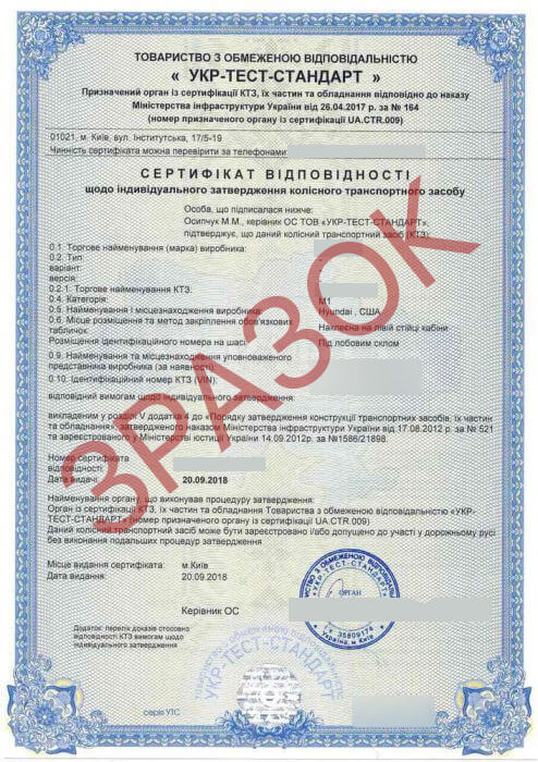 Сертифікація Авто з США - як отримати сертифікат відповідності